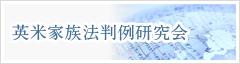 英米家族法判例研究会(休会中)